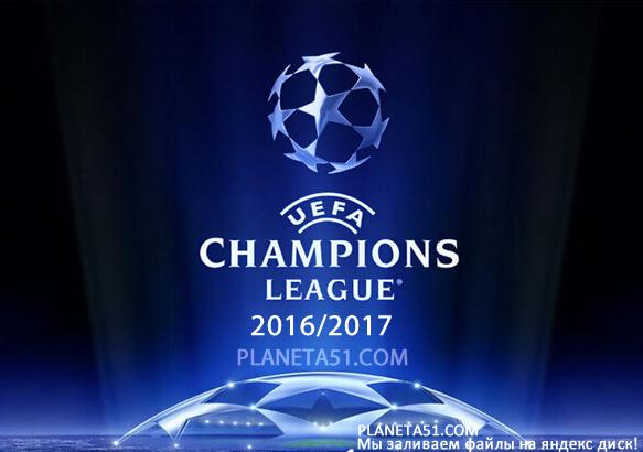 Футбол. Лига Чемпионов 2016/17 (Матчи: 1-88 из 125) Все матчи + Лига чемпионов on-line / 2016 / РУ / HDTVRip