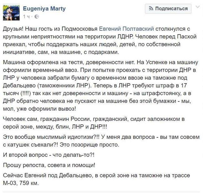 Граждане Украины из оккупированного Крыма и ОРДЛО смогут путешествовать в ЕС без виз, - МИД - Цензор.НЕТ 1441