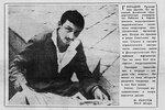 Молодёжь Алтая-1984 IMG_1506-1.jpg
