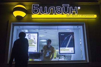 «Билайн» загод потерял в РФ около млн. абонентов