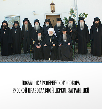 Послание Архиерейского Собора Русской Православной Церкви Заграницей
