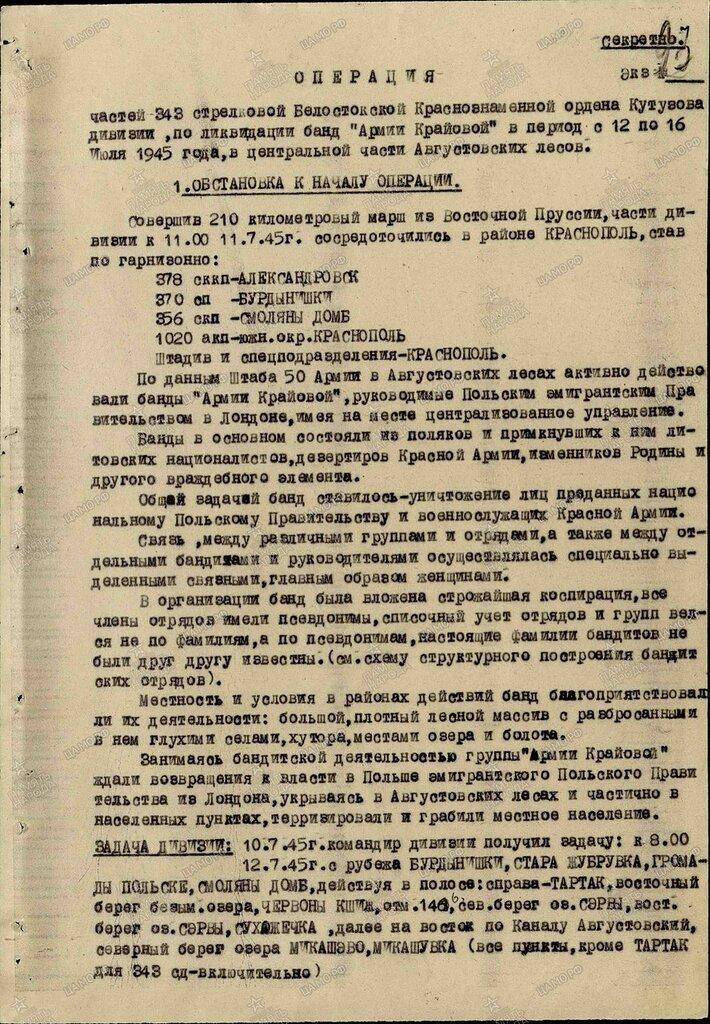 Операция по ликвидации банд Армии Крайовой 1.JPG