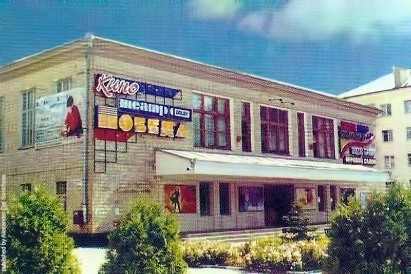 Кинотеатр-Победа-1997 г