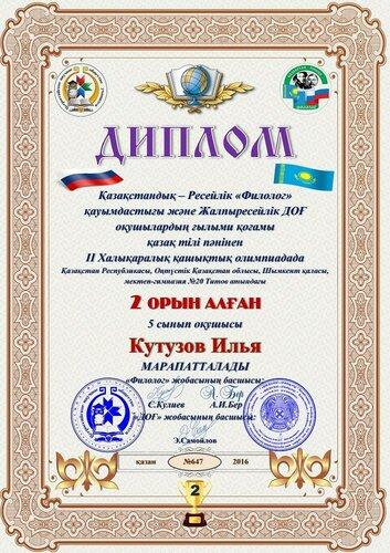 За 2 место - на казахском языке.jpg