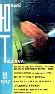 Журнал: Юный техник (ЮТ). 0_1a8095_a63ad84a_orig