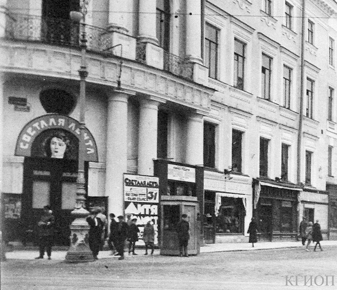 1926. Вход в кинотеатр «Светлая лента»