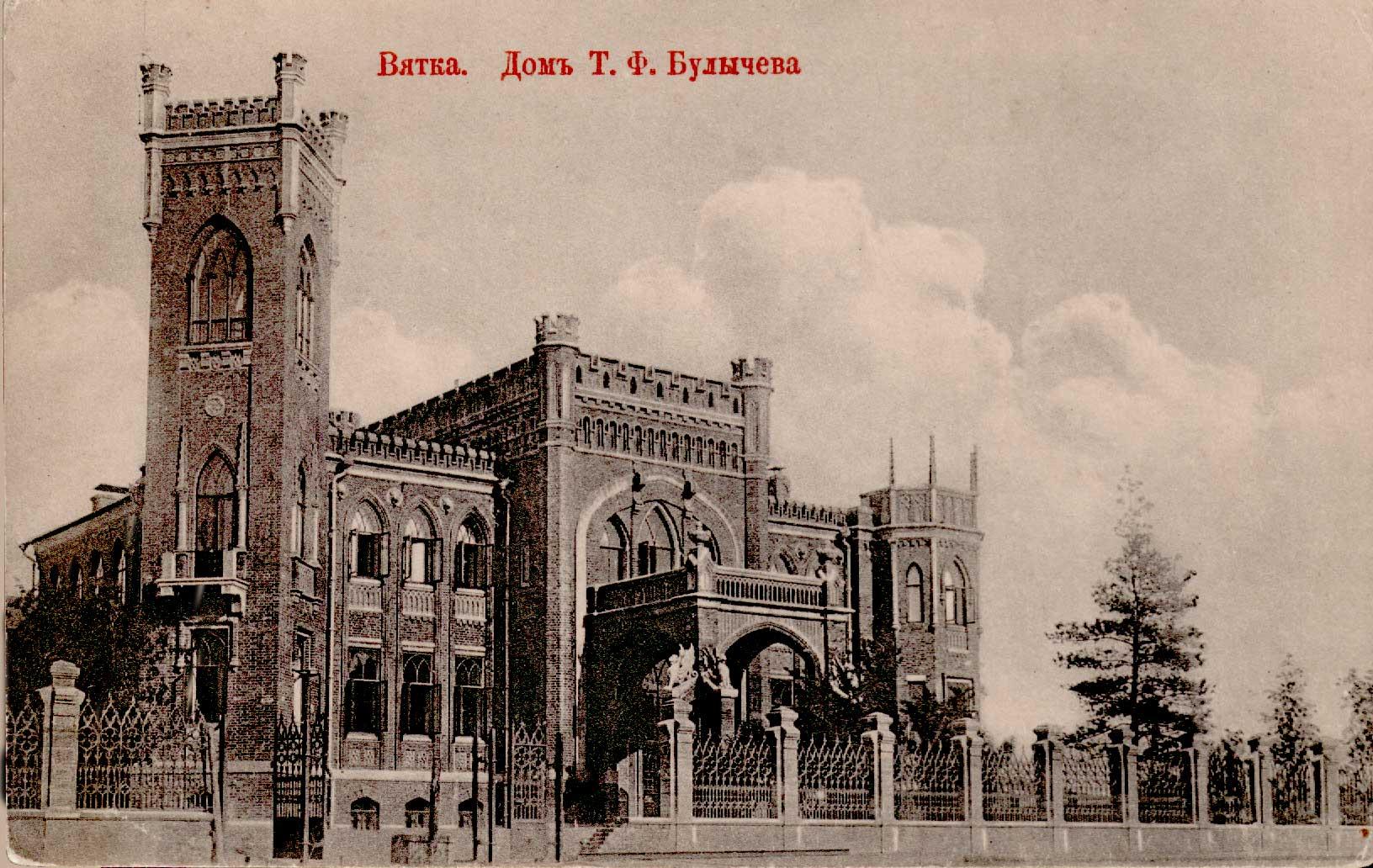 Дом Т.Ф. Булычева