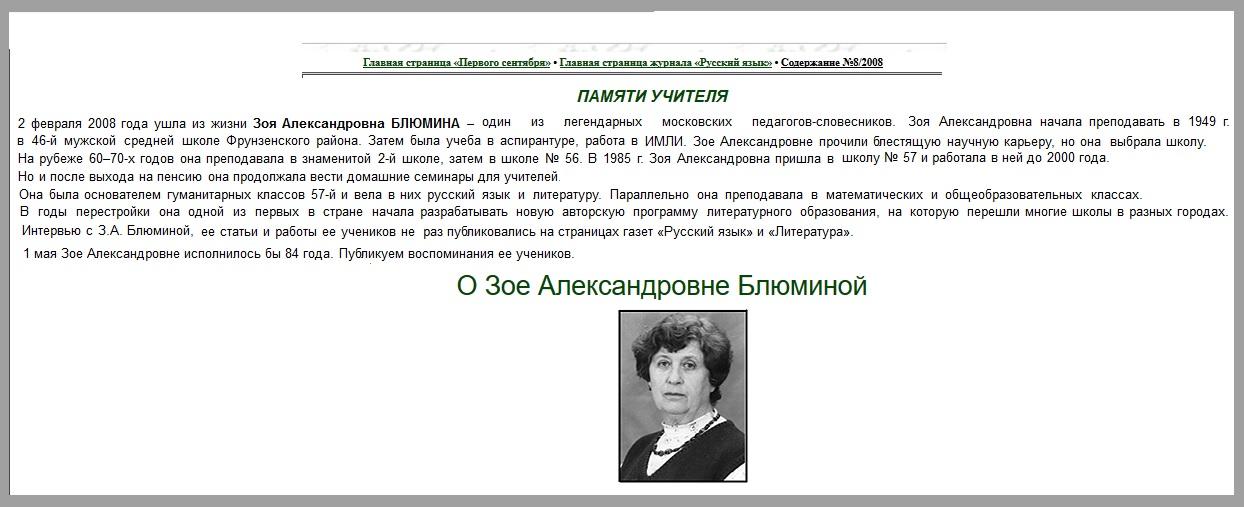 57,Блюмина Зоя Александровна