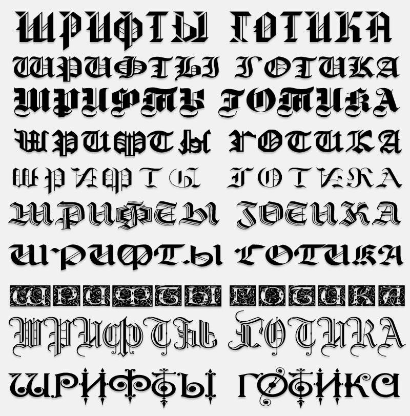"""25 русских шрифтов с стиле """"Готика"""""""