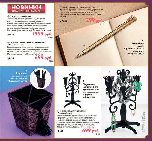 Новый каталог 17 2016 Орифлэйм