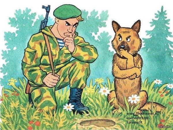 День пограничника! Пограничник и собака озадачены