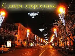Открытки. С днем Энергетика! Освещение наших улиц