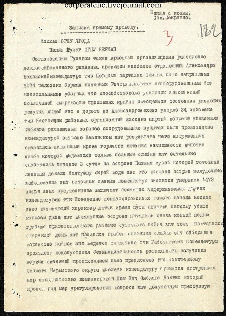 П-7, оп.1, д.628, 216.jpg