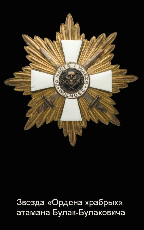 2-03 Звезда «Ордена храбрых» атамана Булак-Булаховича