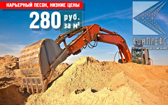Карьерный песок, цена от 280 рублей за куб.метр