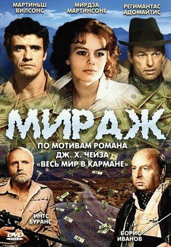 """Художественный фильм """"Мираж""""."""