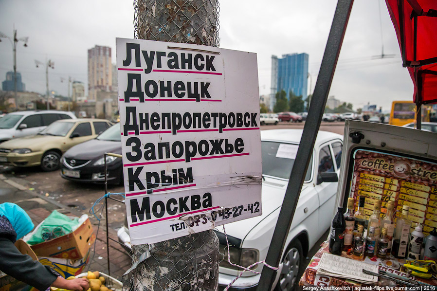 21. Хотите — во Львов, хотите — в Севастополь.
