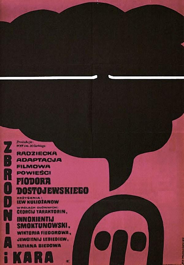«Преступление и наказание», 1969 год. Режиссер — Лев Кулиджанов.