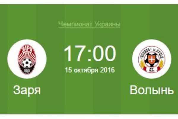 «Заря» обыграла «Волынь» вматче Премьер-лиги