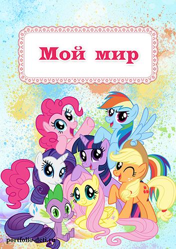 """Страница """"Мой мир"""" портфолио для девочки Мой маленький пони portfolio-deti.ru"""