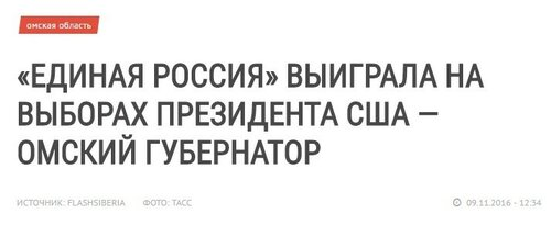 на выборах в сша победила единая россия