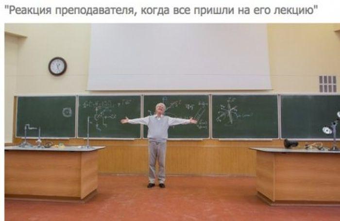 Суровые преподаватели