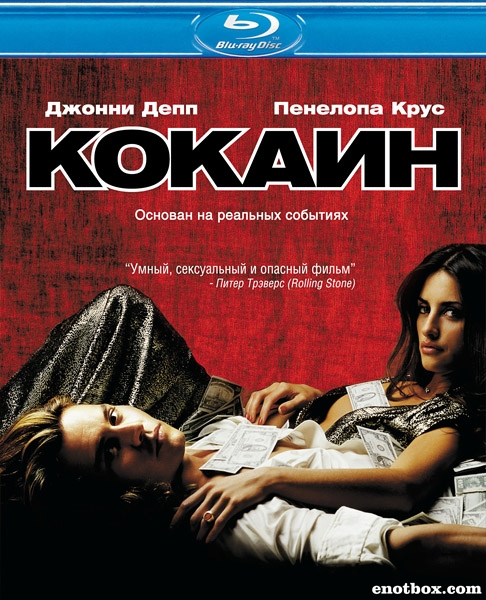Кокаин / Blow (2001/BDRip/HDRip)