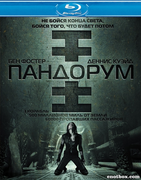 Пандорум / Pandorum (2009/BDRip/HDRip)