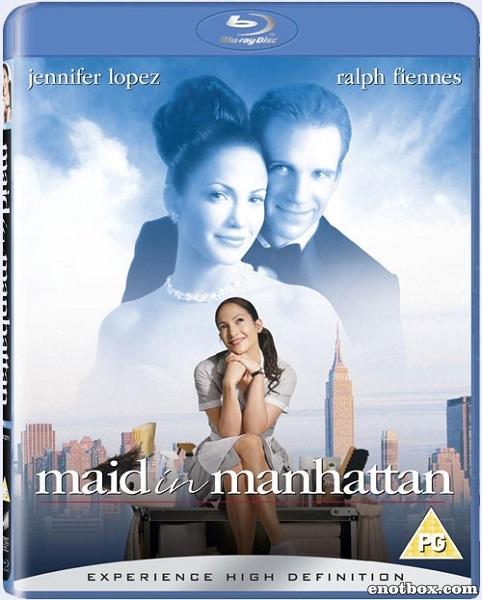 Госпожа горничная / Maid in Manhattan (2002/BDRip/HDRip)