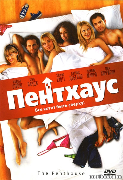 Пентхаус / The Penthouse (2010/WEB-DLRip)