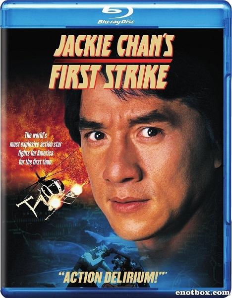 Первый удар / First Strike / Ging chat goo si 4: Ji gaan daan yam mo (1995/BDRip/HDRip)
