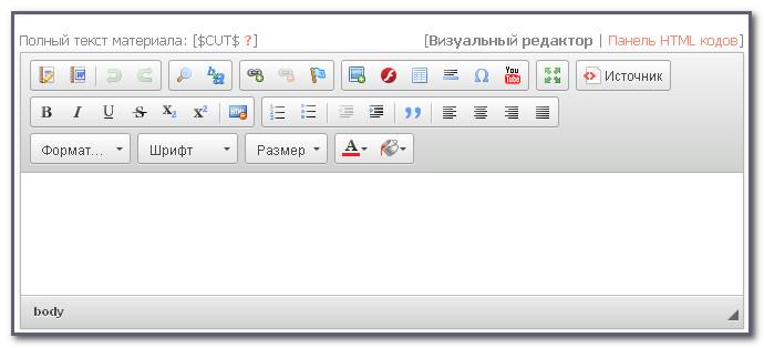 юкоз новый визуальный редактор.jpg