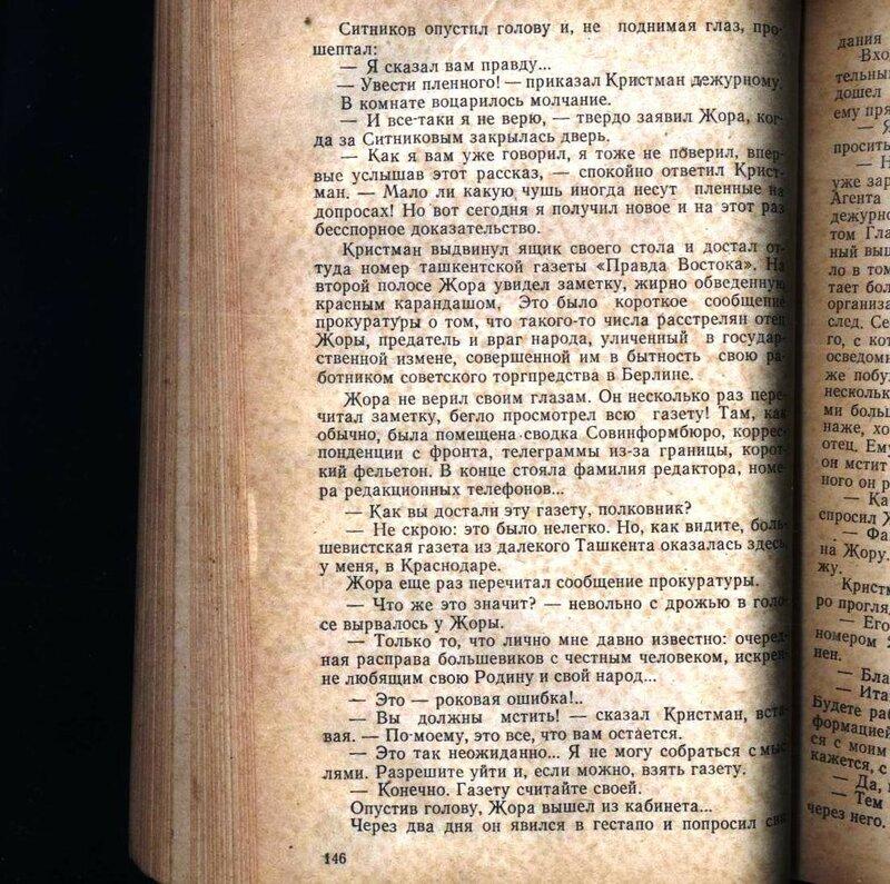 Пётр Игнатов Подполье Краснодара (147).jpg