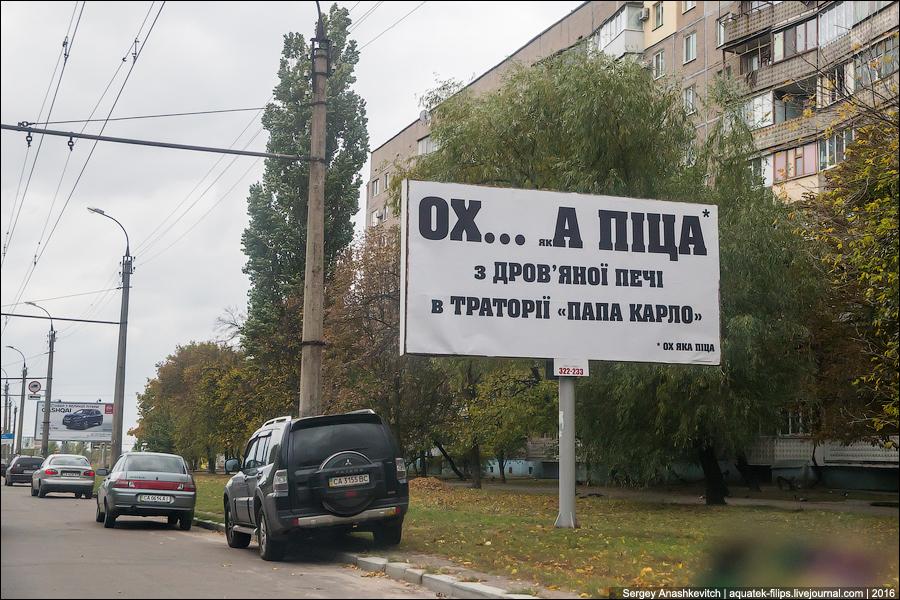 Украина 2016