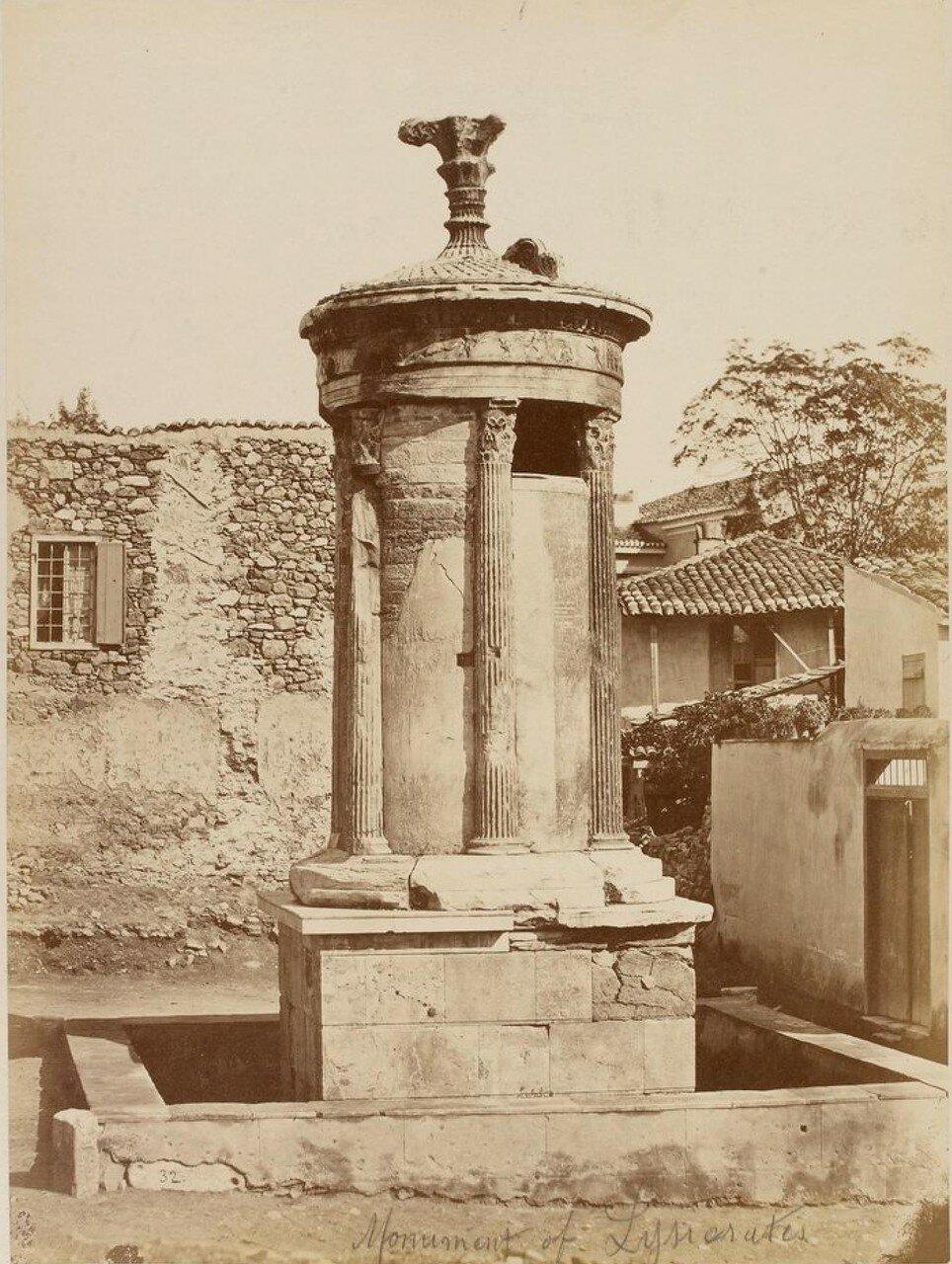 15. Памятник Лисикрата