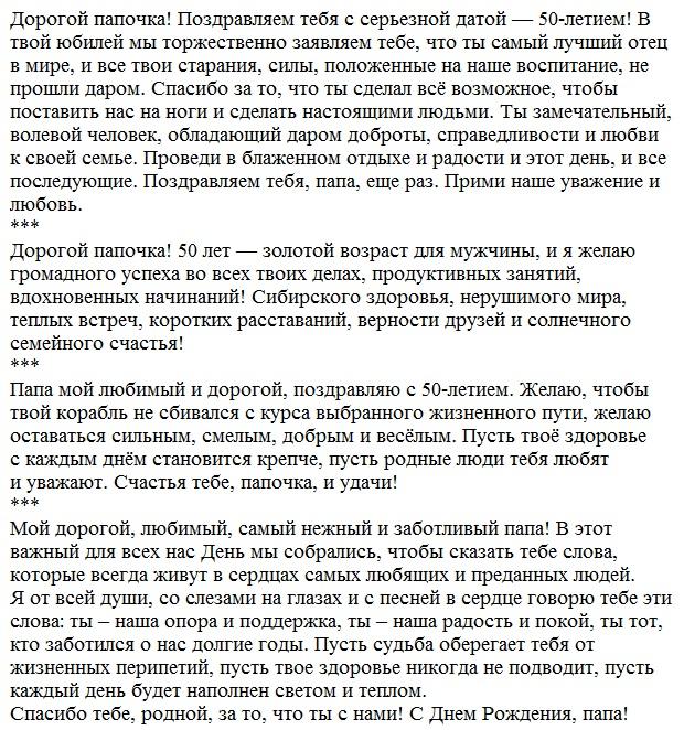 Поздравление отцу к юбилею на татарском языке