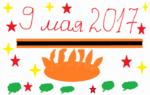 Шувалова Юлия (рук. Шувалова Раиса Валерьевна) - 9 мая
