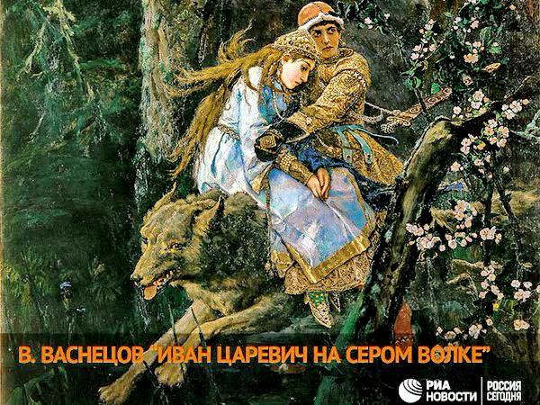 Иван Царевич на сером волке.jpeg
