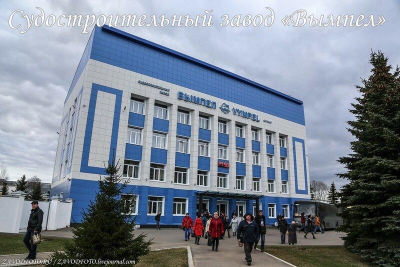 Судостроительный завод «Вымпел».jpg