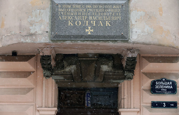 Доска памяти Александра Колчака