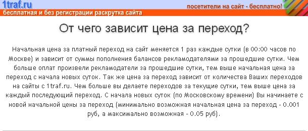 1traf.ru - бесплатные посетители на сайт! Обмен визитами. Бесплатная раскрутка сайта!