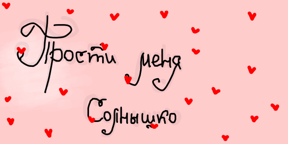 Прости меня, солнышко! Сердечки на розовом фоне открытки фото рисунки картинки поздравления