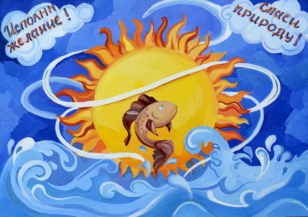 Онлайн-выставка детских рисунков и плакатов, посвященных защите озонового слоя