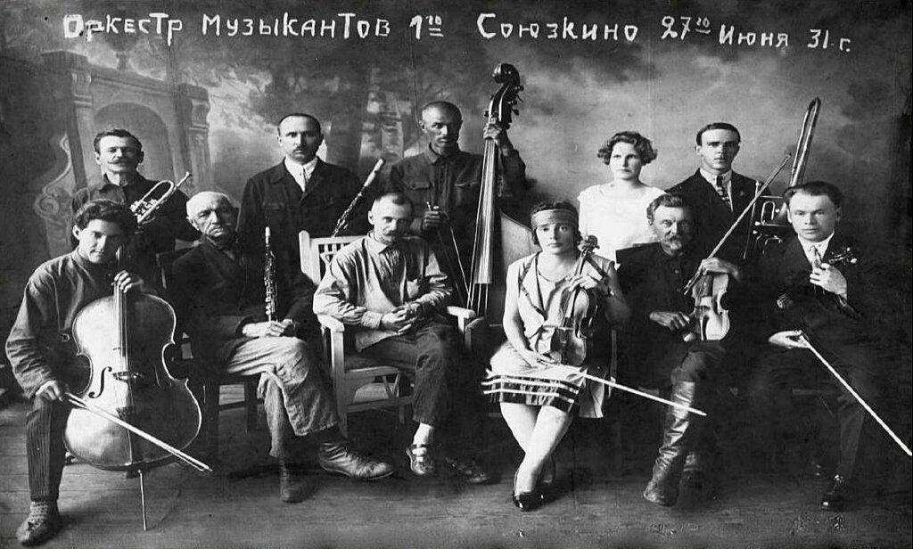 Музыканты Союзкино.