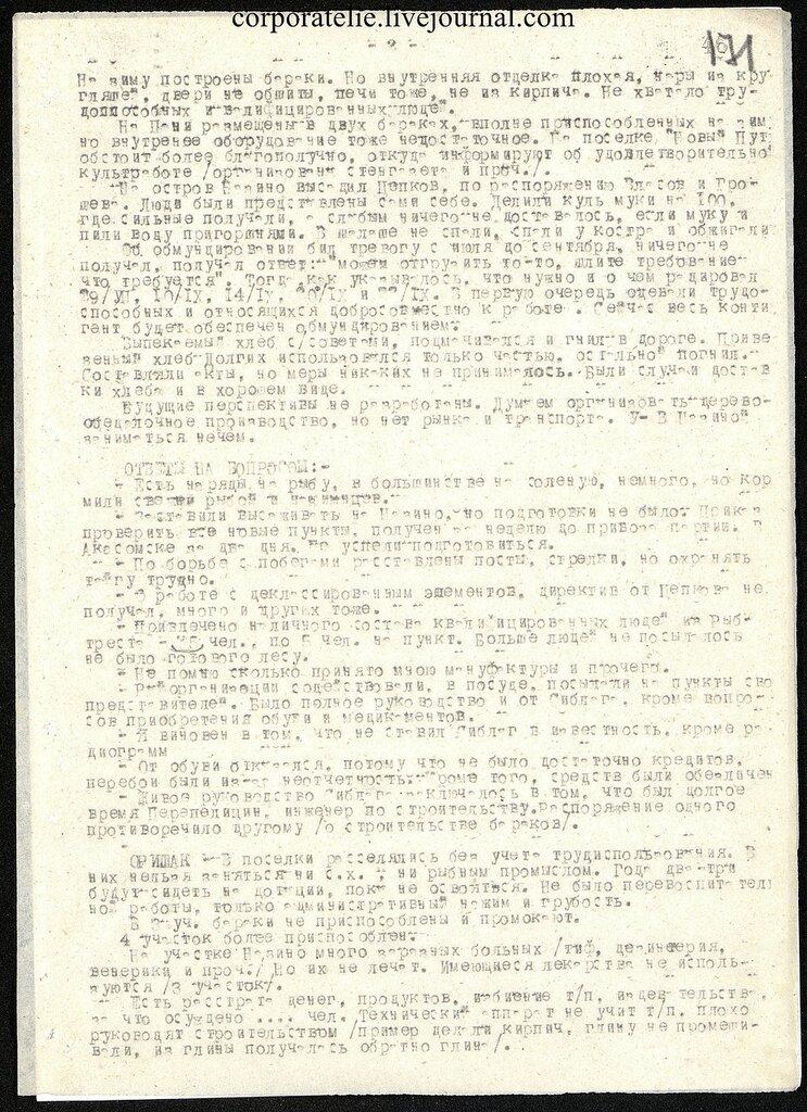 П-7, оп.1, д.628, 204.jpg