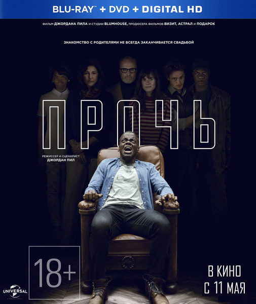 Прочь / Get Out (2017/BDRip/HDRip)
