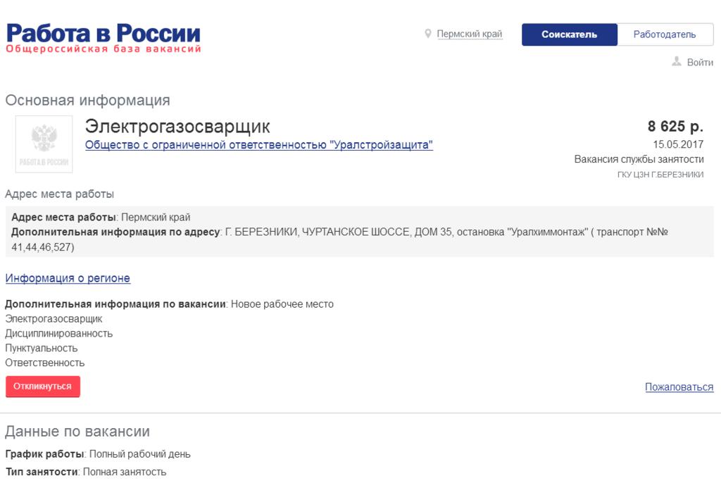 Электрогазосварщик_-_2017-05-17_14.01.52.png