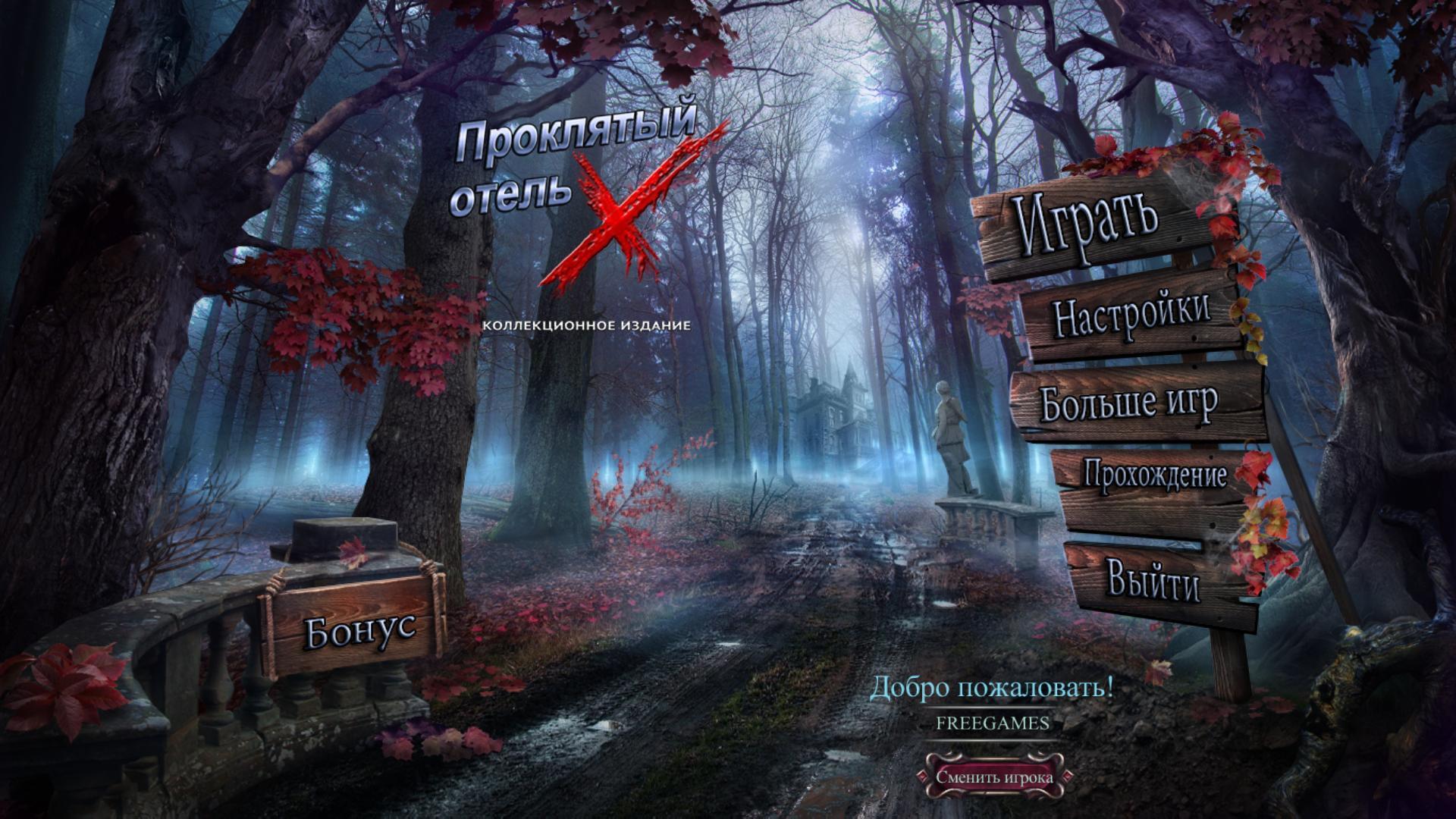 Проклятый отель Икс 10. Коллекционное издание | Haunted Hotel 10: The X CE (Rus)