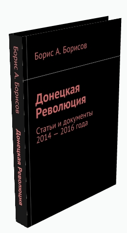 Борис А Борисов Донецкая революция.jpg