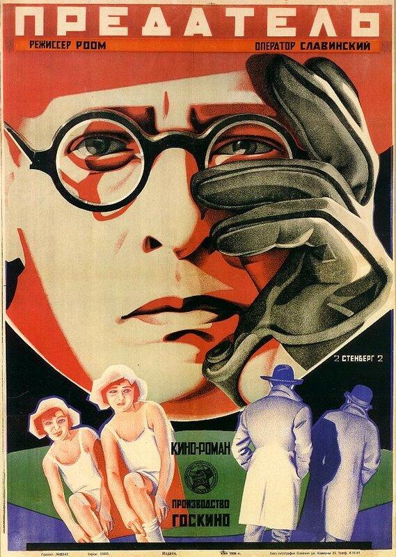 Предатель (1926)